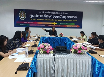 Report on Udonthani Education Center meeting