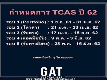 กำหนดการ TCAS ประจำปี 2562