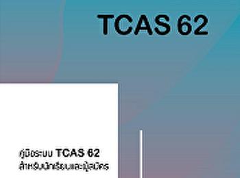 คู่มือระบบ TCAS 2562