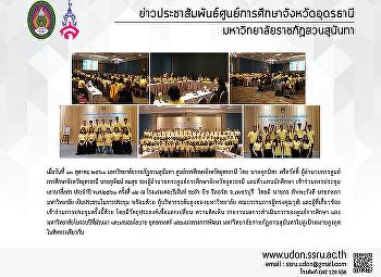 การประชุมเสวนาสี่สภา ประจำปีการศึกษา 2561 (ครั้งที่ 12)