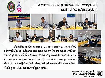 การประชุมคณะกรรมการอำนวยการศูนย์การศึกษาจังหวัดอุดรธานี ครั้งที่ 2/2561
