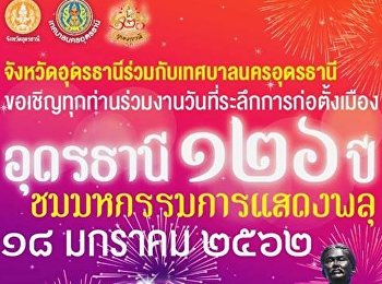 Anniversary of the founding of Udonthani 126 year
