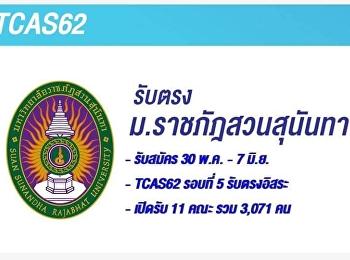 มหาวิทยาลัยราชภัฏสวนสุนันทา รับสมัครนักศึกษาใหม่ รอบที่ 5 การรับตรงอิสระ ประจำปีการศึกษา 2562