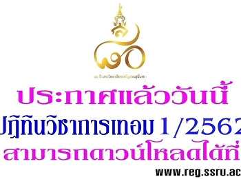 Announcement of academic activities calendar
