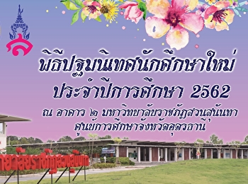 Suan Sunandha Rajabhat University, Udon Thani Education Center is warmly invite the executives, faculties, parents and all year students to be honor in the Orientation Ceremony Academic Year 2019 on August 9th, 2019 at Udon Thani Education Center