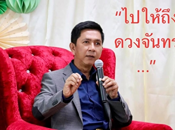 Suan Sunandha as Number 1 Rajabhat and be ready to support the government's policy and many of us have coming up to be the top 5 of the country.   From the vision of the President, Assoc. Prof. Dr. Luedech Gerdwichai that ""