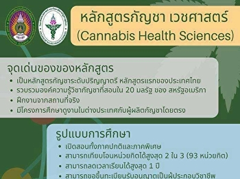 "Suan Suanandha Rajabhat University now offer the first curriculum in Thailand of ""Cannabis Science"" for Bachelor Degree"