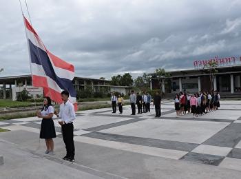 มหาวิทยาลัยราชภัฏสวนสุนันทา จัดกิจกรรมเคารพธงชาติ