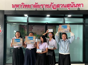 Suan Sunandha Rajabhat University Udon Thani Education Center was very grateful to Lactasoy Company to supported its products to the students in the SSRU UDON FRESHMEN BOYS&GIRLS 2020 ACTIVITY.