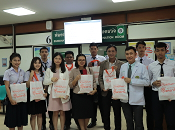Udon Thani Education Center Suan Sunandha Rajabhat University Support the cloth bag according to the global warming reduction policy, the Ministry of Public Health.