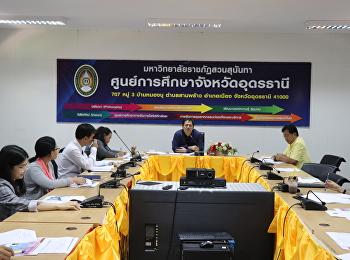 มหาวิทยาลัยราชภัฏสวนสุนันทาศูนย์การศึกษาจังหวัดอุดรธานี ประชุมคณาจารย์ประจำเดือนตุลาคม 2562