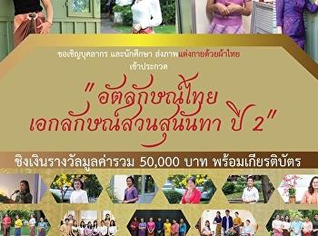ขอเชิญชวน บุคลากรและนักศึกษาส่งผลงานเข้าร่วม โครงการประกวดการแต่งกายด้วยผ้าไทยมหาวิทยาลัยราชภัฏสวนสุนันทา ในหัวข้อ