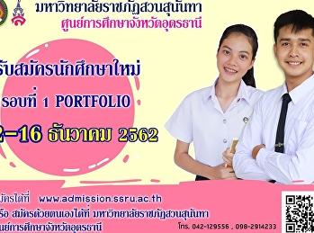 เปิดรับสมัครนักศึกษาใหม่ ประจำปีการศึกษา 2563 (ผู้ที่จบ ม.6 , ปวช., ปวส.)