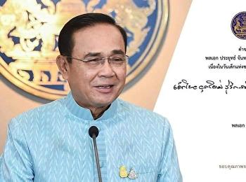 คำขวัญวันเด็ก ประจำปี 2563 โดย พลเอกประยุทธ์ จันโอชา นายกรัฐมนตรี