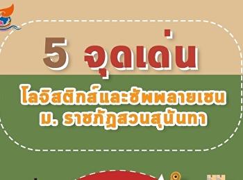 5 จุดเด่น โลจิสติกส์และซัพพลายเชน
