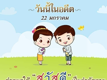 """On 22 January 1943 was the first day we used """"Sawasdee"""" to be greeting word for Thailand"""