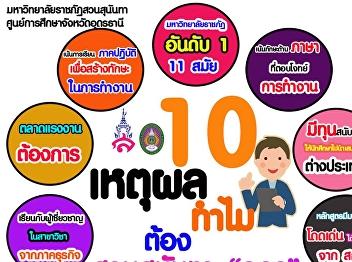 10 เหตุผลที่ต้องเลือก #เรา