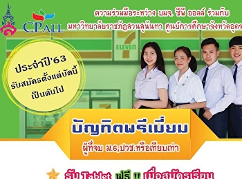 . Suan Sunandha Rajabhat University #UdonThaniEducationCenter New student enrollment for the year 2020,