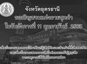 . Udon Thani people please wear black clothing tomorrow to mourn the loss of Korat situation
