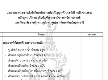 Registration document of new student