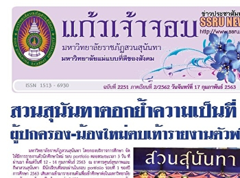Journals, Public relation releases on daily, Kaew Chao Chom Suan Sunandha Rajabhat University, published on 17th February 2020