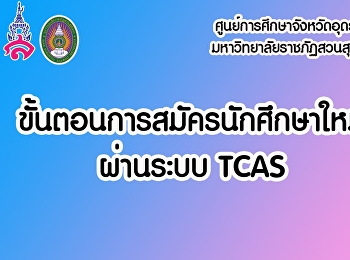 Who is looking for a way to apply for the TCAS exam?