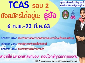 TCAS, 2nd round is still able to apply. Please come join as the student under Suan Sunandha Rajabhat University.