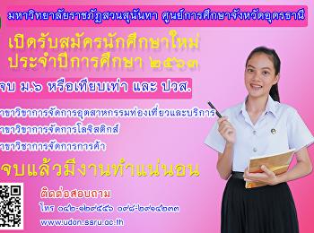 เปิดรับสมัครนักศึกษาใหม่ ปีการศึกษา 2563 ทั้งหมด 3 สาขาดังนี้