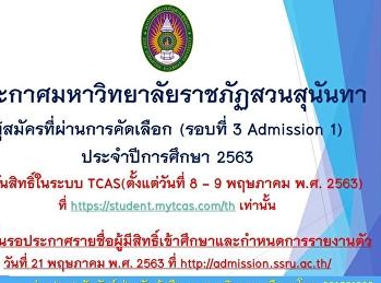 ประกาศมหาวิทยาลัยราชภัฏสวนสุนันทา ผู้สมัครที่ผ่านการคัดเลือก (รอบที่ 3 Admission 1) ประจำปีการศึกษา 2563 ยืนยันสิทธิ์ในระบบ TCAS(ตั้งแต่วันที่ 8 - 9 พฤษภาคม พ.ศ. 2563)