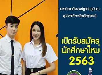 อิสระทางการศึกษาที่เราเลือกเองได้ มหาวิทยาลัย ราชภัฏสวนสุนันทา ศูนย์การศึกษาจังหวัดอุดรธานี เปิดรับสมัครนักศึกษาใหม่ ปีการศึกษา 2563