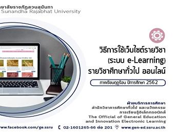 วิธีการใช้งานเว็บไซต์รายวิชาศึกษาทั่วไป (ระบบ e-Learning)