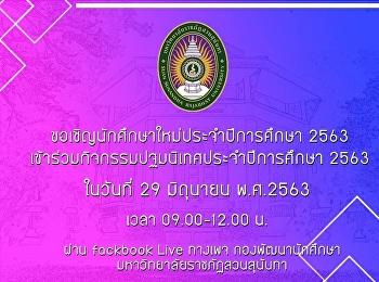 ปฐมนิเทศนักศึกษาใหม่ 2563 Online