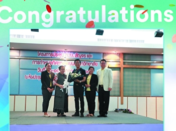 Udon Thani Education Center Suan Sunandha Rajabhat University To congratulate the President of the Council of Suan Sunandha Rajabhat University