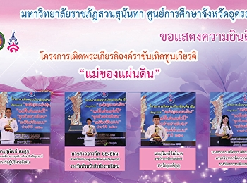 Suan Sunandha Rajabhat University Udon Thani Education Center Congratulations