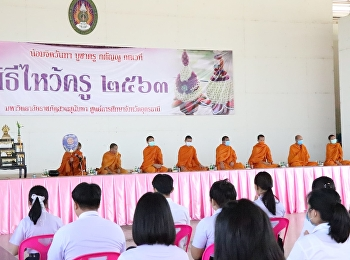 Udon Thani Education Center held a merit making ceremony for the prosperity