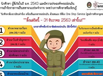 นักศึกษาผู้ที่เกิดในปี พ.ศ.2543 และมีความประสงค์ขอผ่อนผันการเข้ารับราชการเป็นทหารกองประจำการระหว่างการเรียนรู้