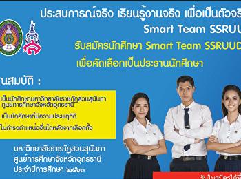 ????????????ข่าวด่วน!!! ตามหา Smart Team SSRU UDON #ประสบการณ์จริง #เรียนรู้งานจริง #เพื่อเป็นตัวจริง