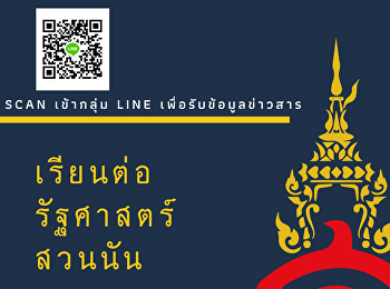 Faculty of Political Science has been offered at Suan Sunandha Rajabhat University. Udon Thani Education Center