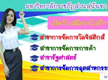 Admission news for the academic year 2021