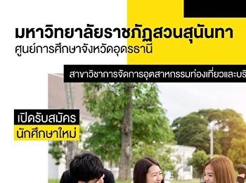 สาขาวิชาการจัดการอุตสาหกรรมท่องเที่ยวและบริการ เปิดรับสมัครนักศึกษาใหม่ประจำปีการศึกษา 2564