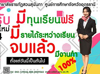 Suan Sunandha Rajabhat University Udon Thani Education Center