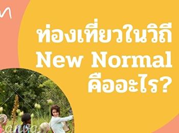 ท่องเที่ยวในวิถี New Normal คืออะไร