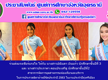 Send encouragement to students in the field of tourism and service management. In the contest of the year 2020 Mee Khit Cloth Daughter