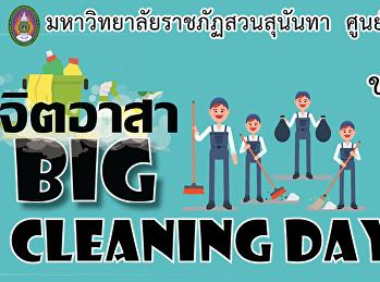 ร่วมกิจกรรม จิตอาสา Big Cleaning Day