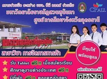 #สาขาวิชาการจัดการการค้า #เปิดรับสมัครนักศึกษาใหม่ ประจำปี 2564