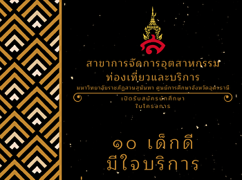 Tourism and Hospitality Industry Management Suan Sunandha Rajabhat University Udon Thani Education Center Accepting applications for students in the project