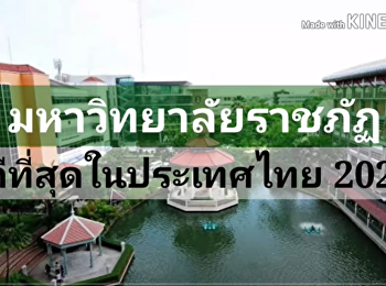 คุณรู้จักสวนสุนันทาแล้วหรือยัง