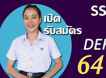 24 hours online Suan Sunandha Rajabhat University Udon Thani Education Center Accepting new students Academic year 2021
