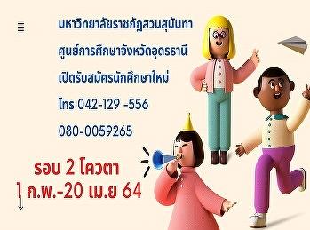เปิดรับสมัครนักศึกษาใหม่ ประจำปีการศึกษา 2564