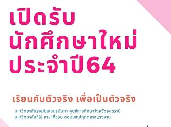 Suan Sunandha Rajabhat University Udon Thani Education Center Accepting new students Academic year 2021